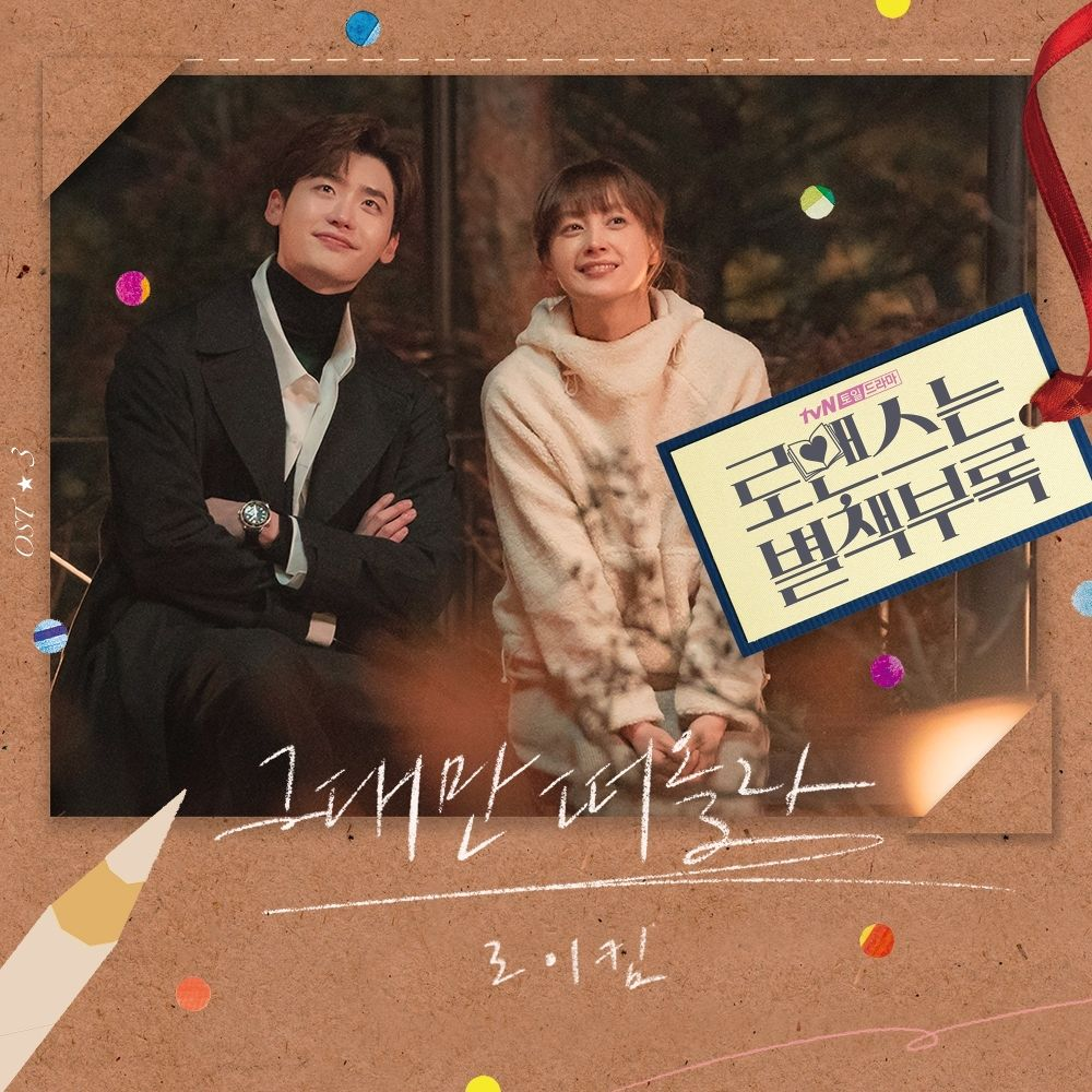 Roy Kim – Romance Is a Bonus Book OST Part.3