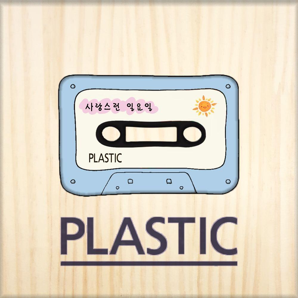 Plastic – 사랑스런 일요일 – Single