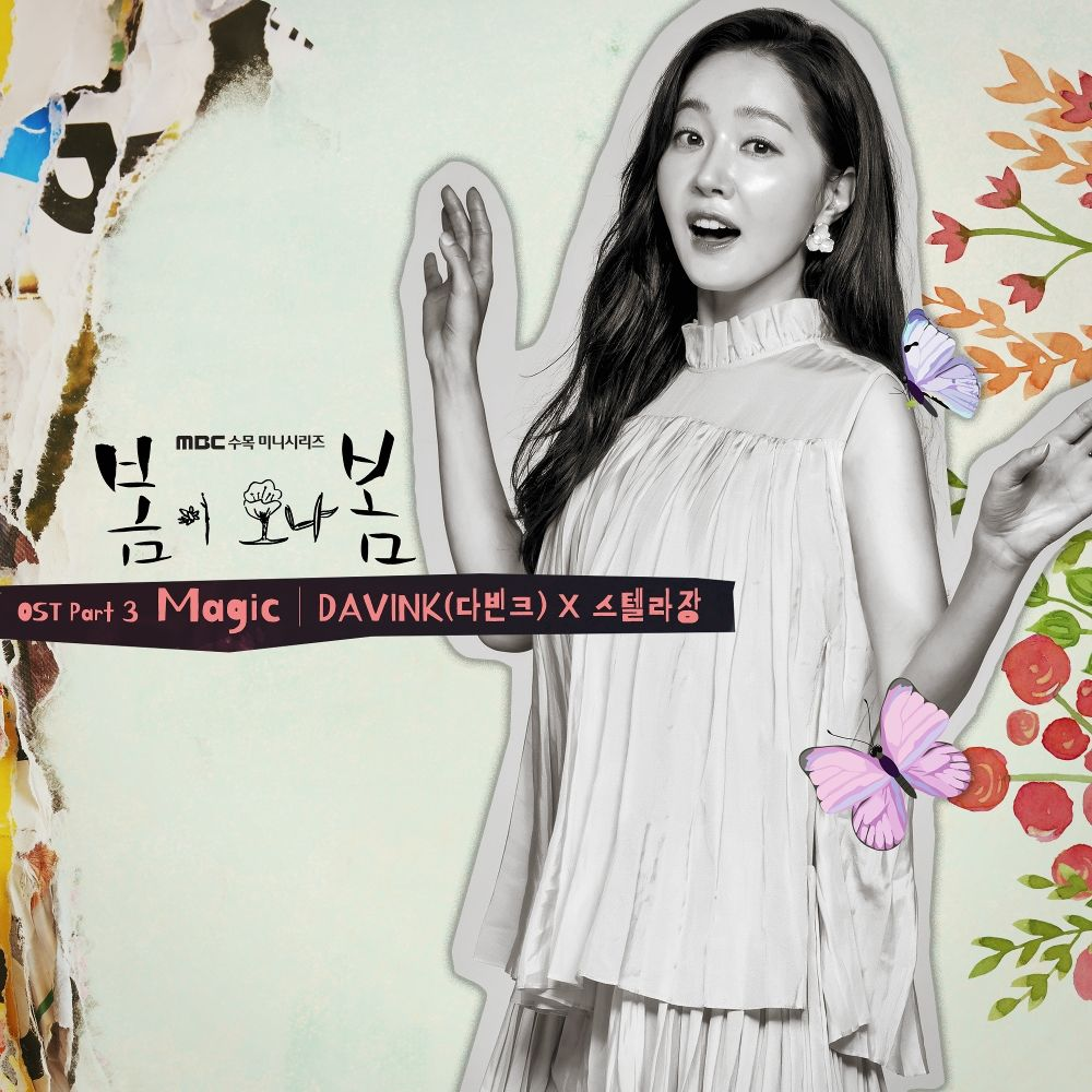 DAVINK, Stella Jang – Spring Turns to Spring OST Part.3