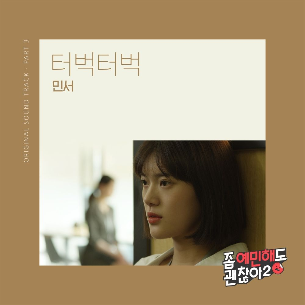 MINSEO – It's Okay To Be Sensitive 2 OST Part.3
