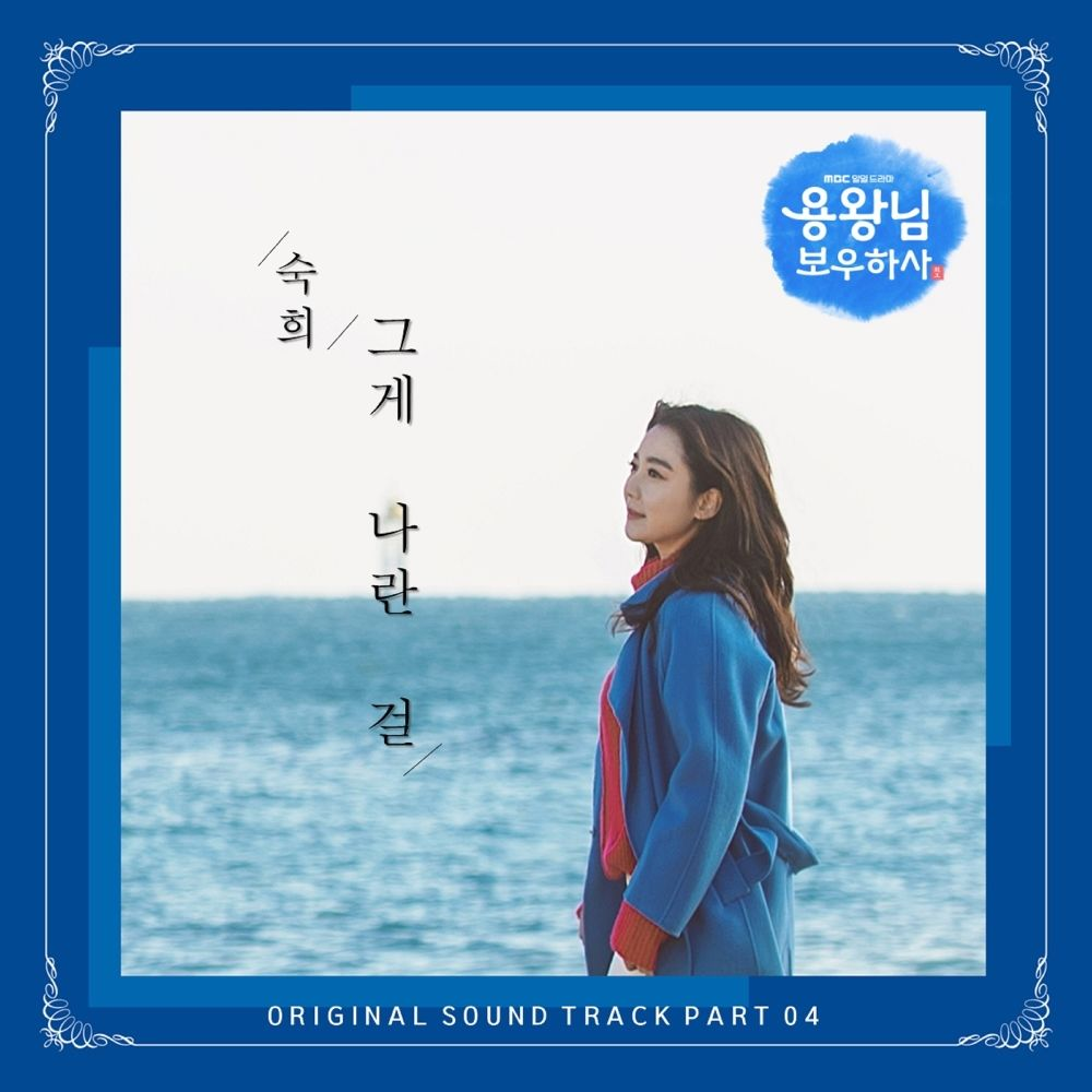 SUKI – Blessing of the Sea OST Part.4