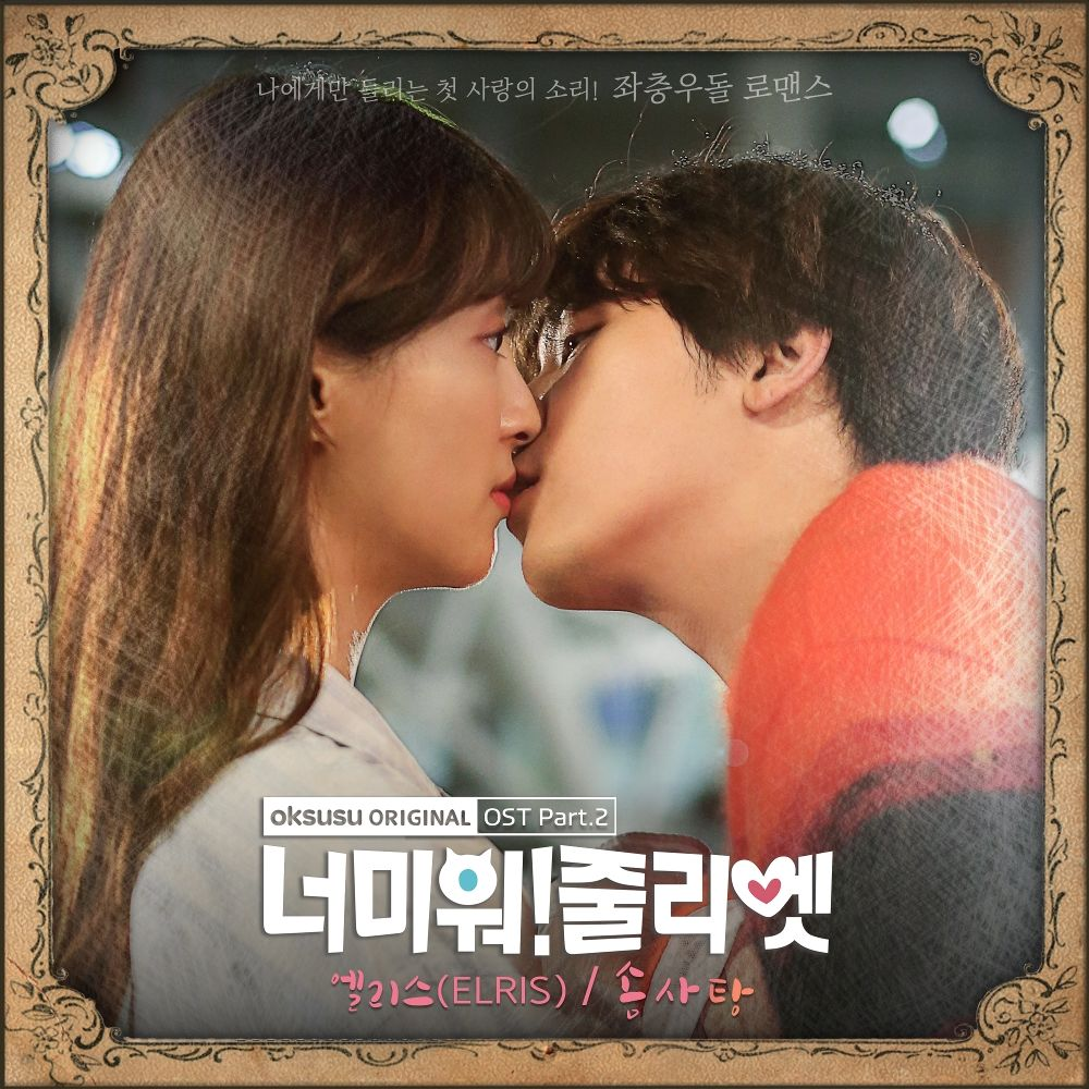 ELRIS – I Hate You Juliet OST Part.2