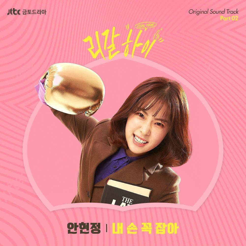 An Hyun Jung – Legal High OST Part.2