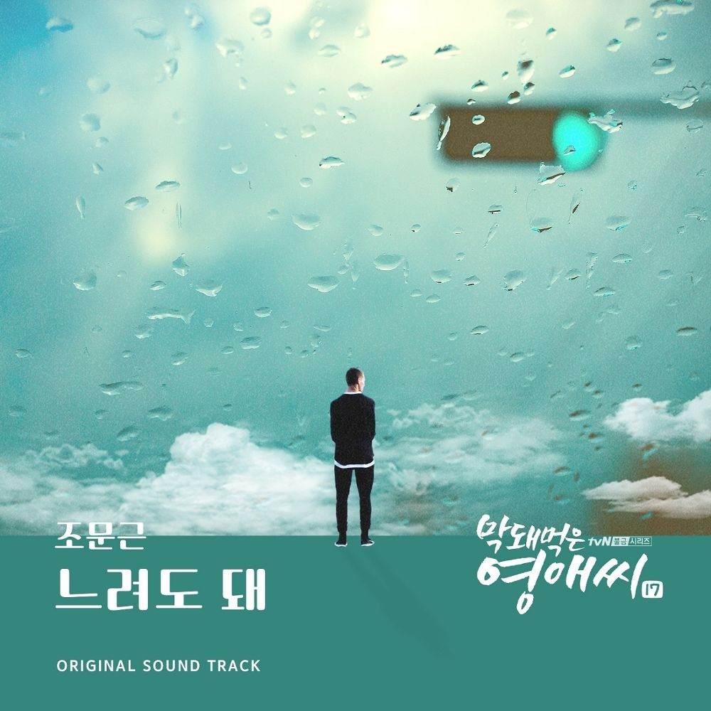 Jo Moon Geun – Rude Miss Young-Ae Season 17 OST Part.4