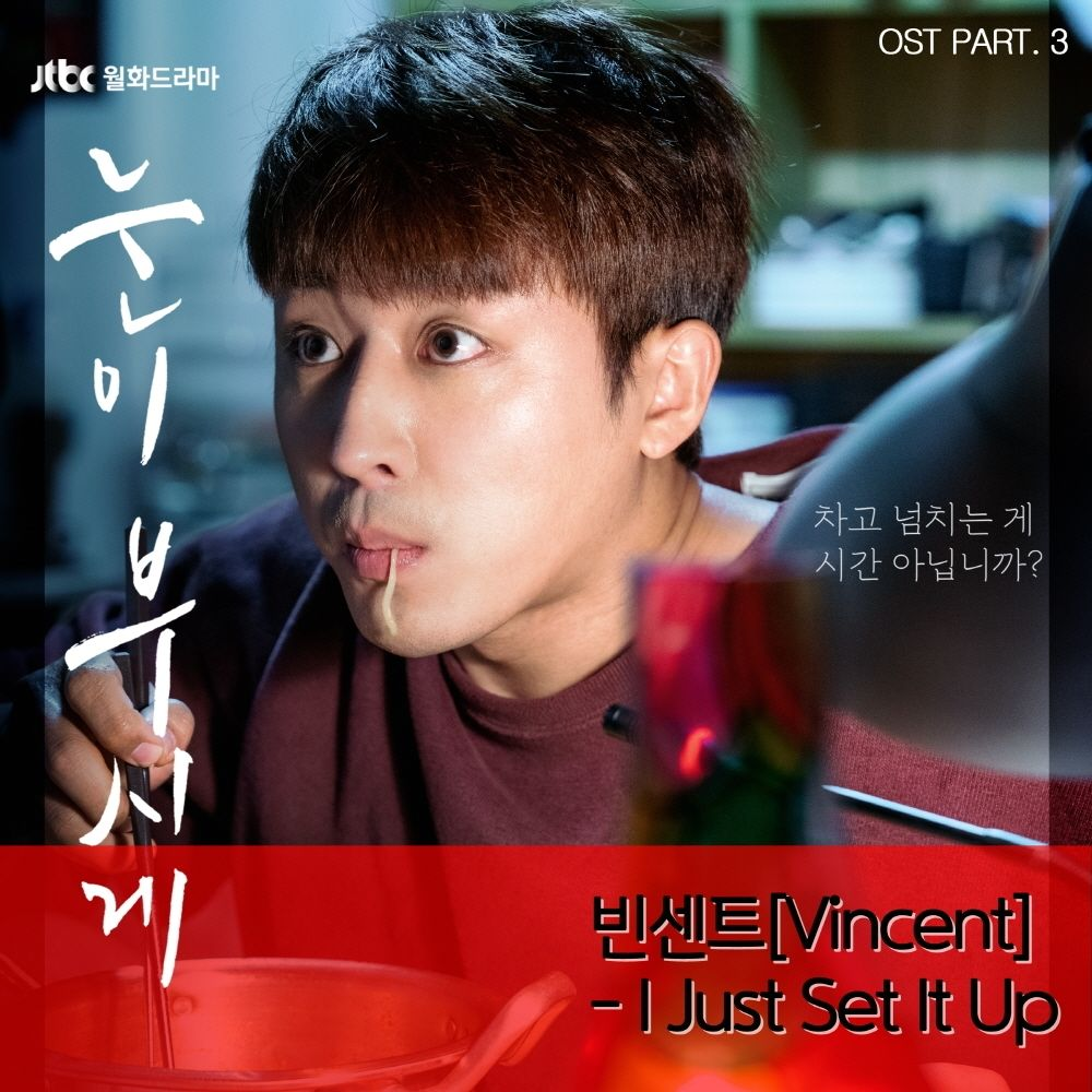 VINCENT – The Light in Your Eyes OST Part.3