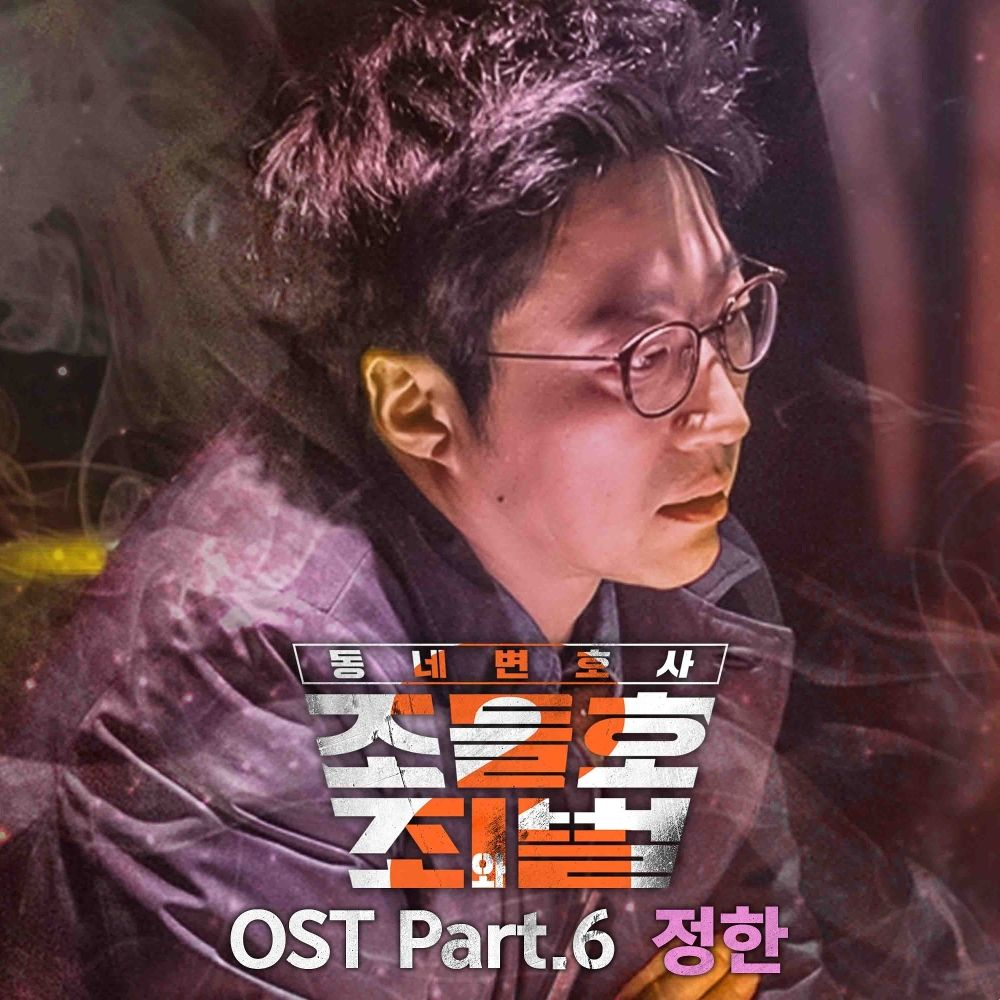 JUNGHAN – My Lawyer, Mr. Joe 2 : Crime and Punishment OST Part.6