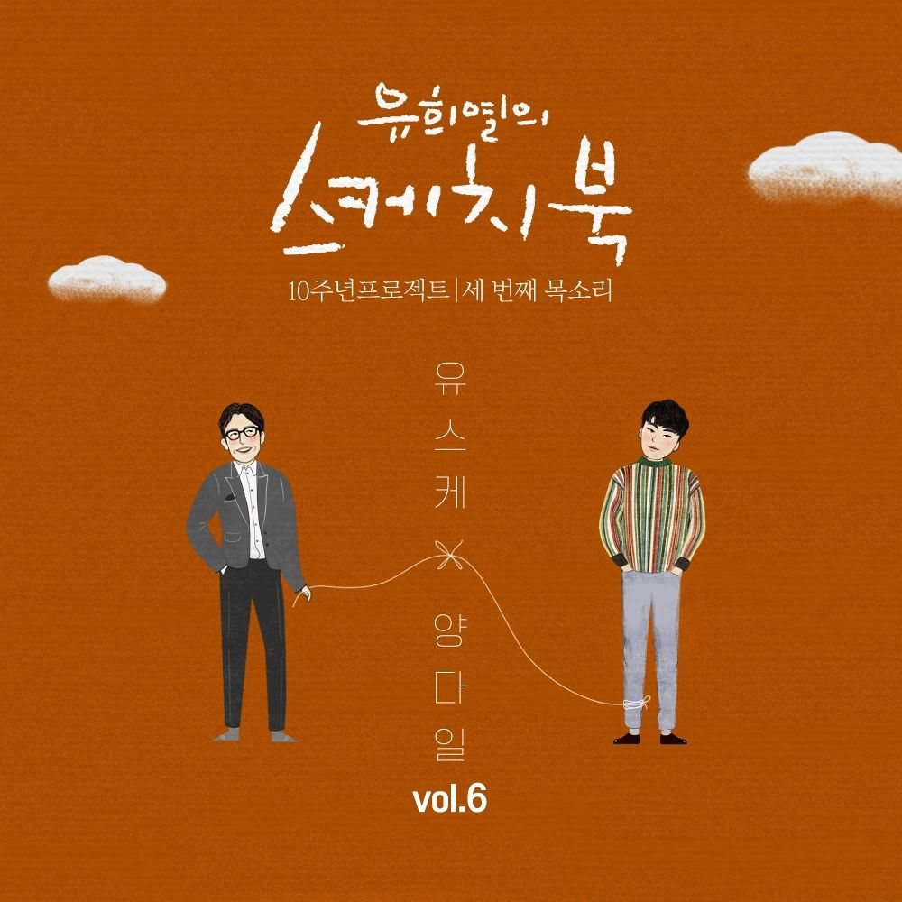 Yang Da Il – Yoo Hee Yeol's Sketchbook 10th Anniversary Project: 3rd Voice 'Sketchbook x Ben' Vol.6