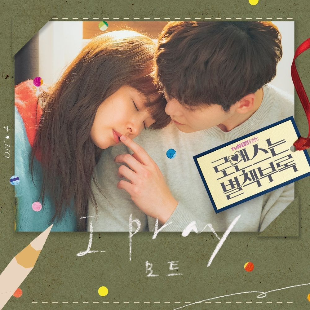 Motte – Romance Is a Bonus Book OST Part.4
