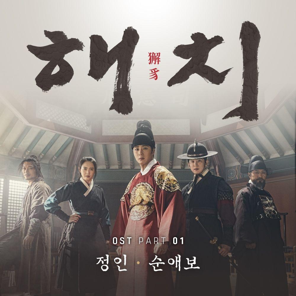 Jung In – Haechi OST Part.1