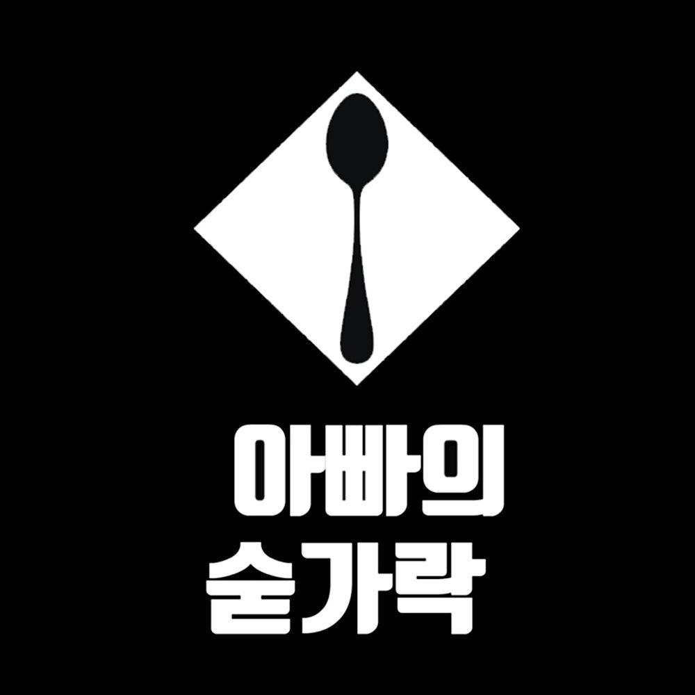 Fatdoo – 아빠의 숟가락 (feat. 지연) – Single