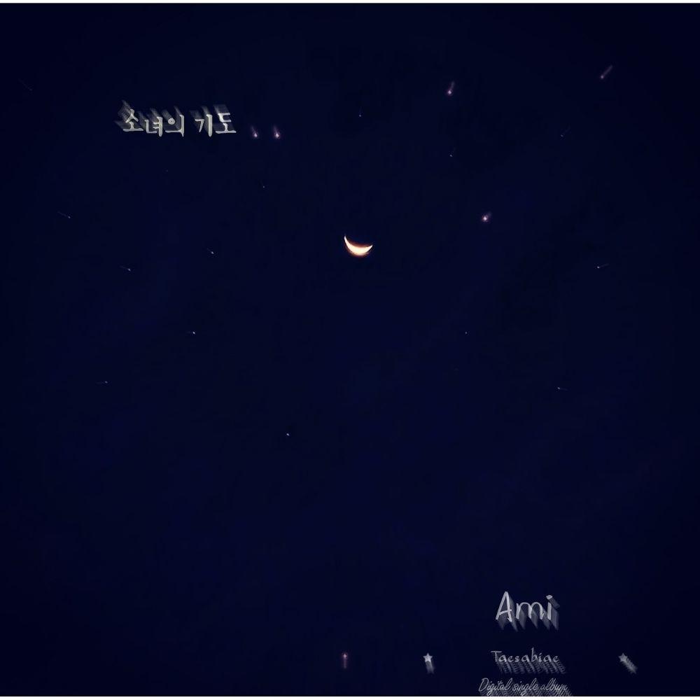 TAESABIAE – 소녀의 기도 (Feat.아미) – Single