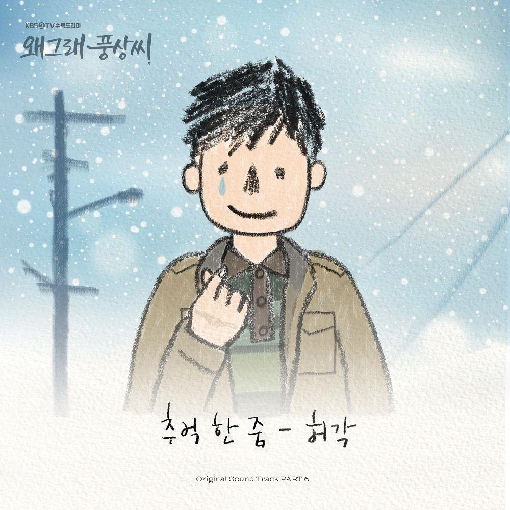 Huh Gak – Liver or Die OST – Part.6