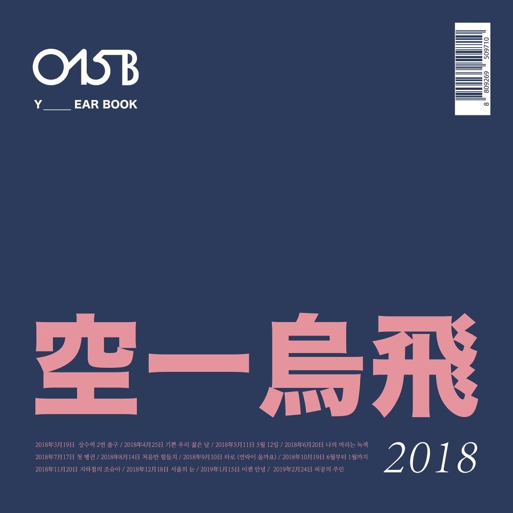 015B – Yearbook 2018