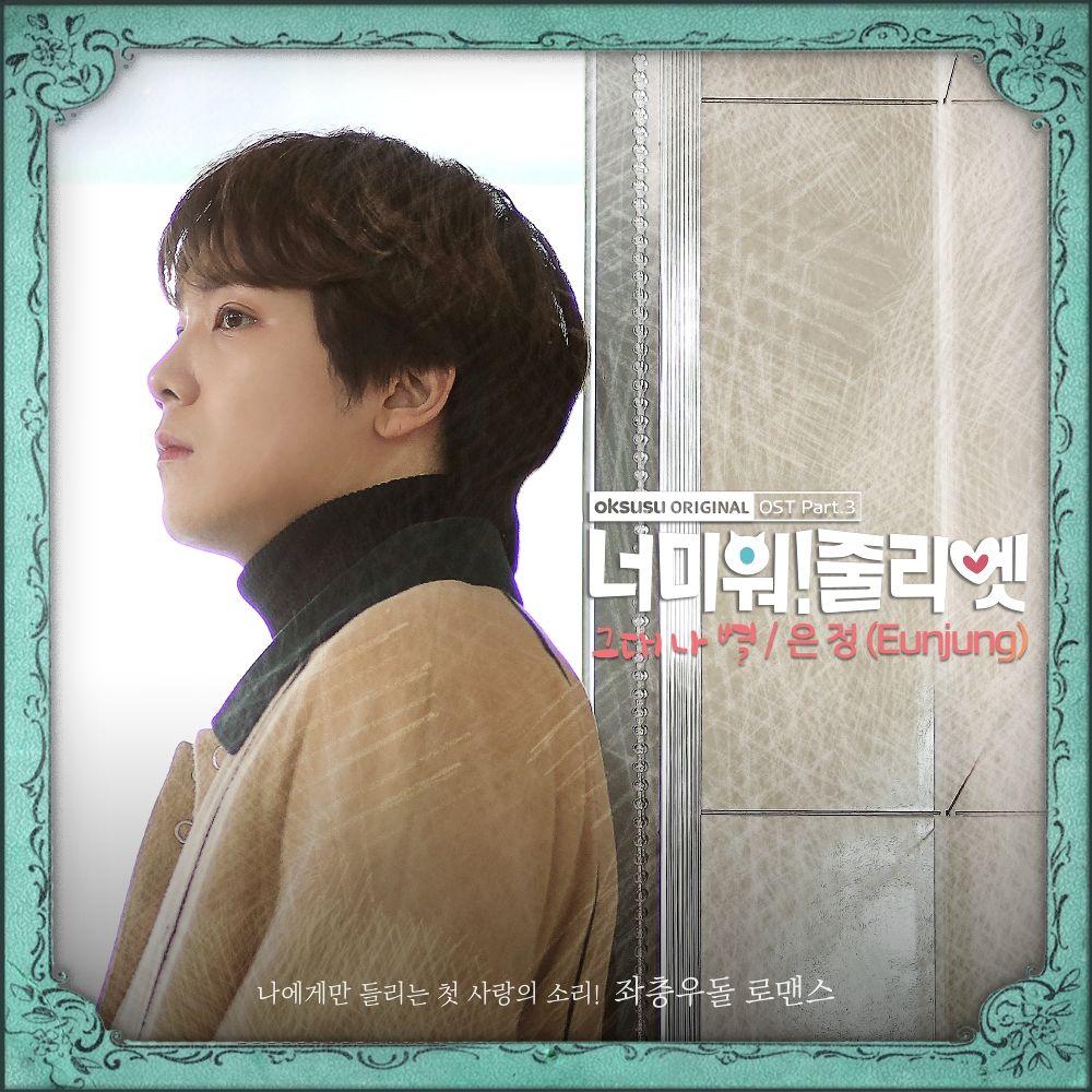 ELSIE (Eun Jung) – I Hate You Juliet OST Part.3
