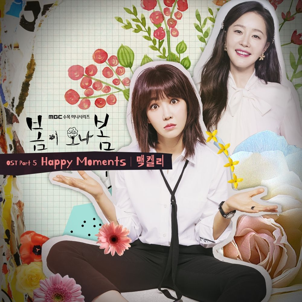 MACKELLI – Spring Turns to Spring OST Part.5
