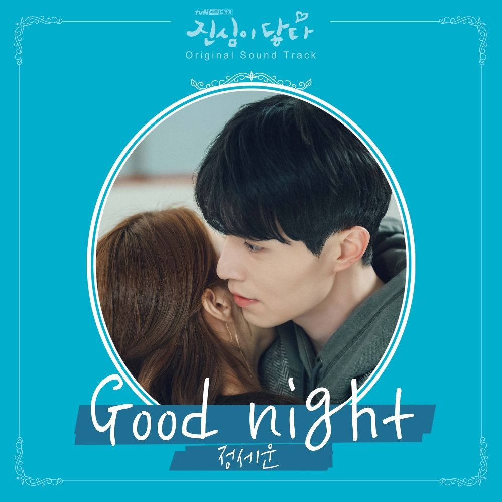JEONG SEWOON – Touch Your Heart OST Part.5
