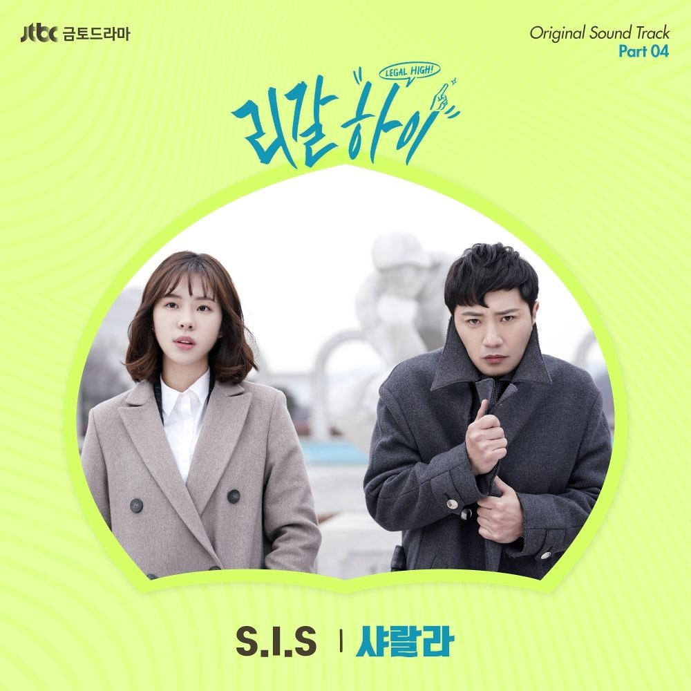 S.I.S – Legal High OST Part.4