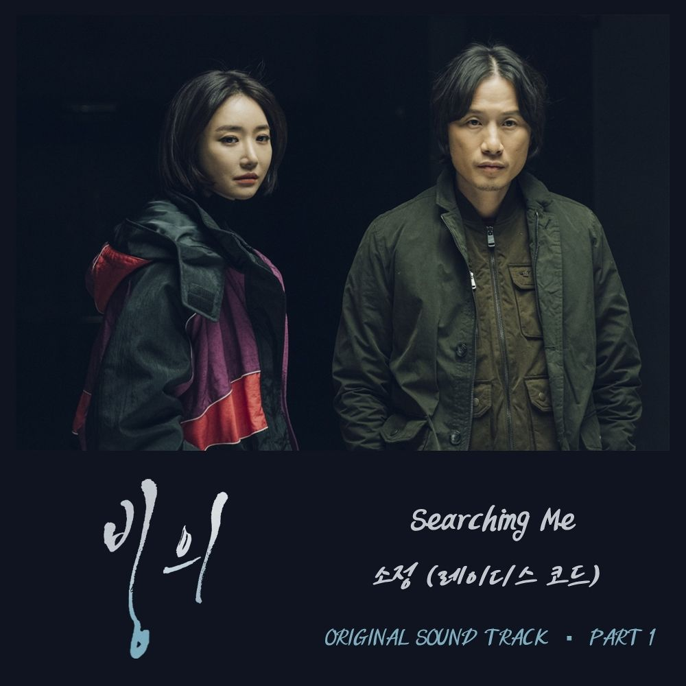 SOJUNG (LADIES' CODE) – Possessed OST Part.1