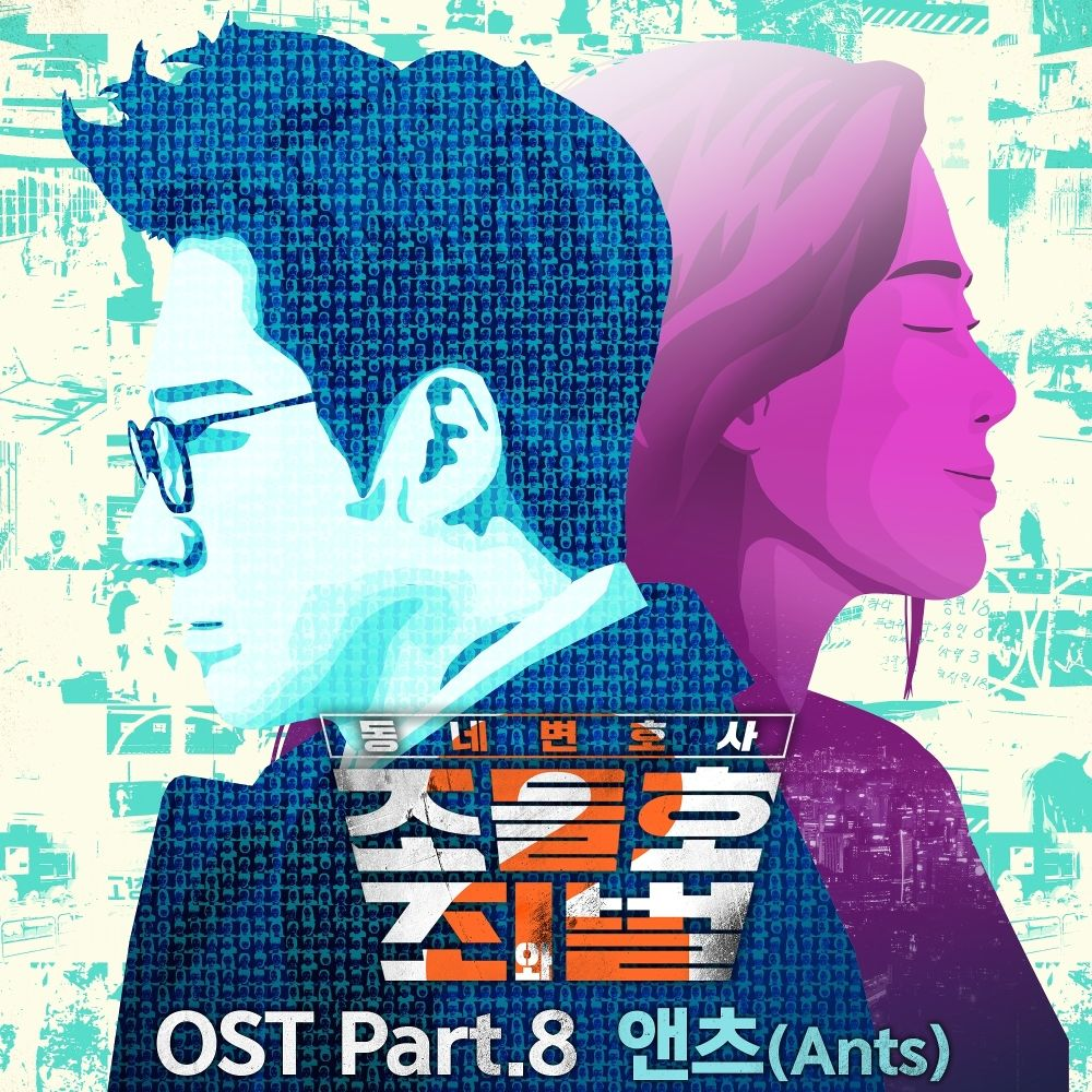 Ants – My Lawyer, Mr. Joe 2 : Crime and Punishment OST Part.8