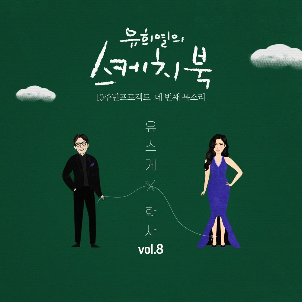 Hwa Sa – Yoo Hee Yeol's Sketchbook 10th Anniversary Project: 4th Voice 'Sketchbook x Hwasa' Vol.8 – Single