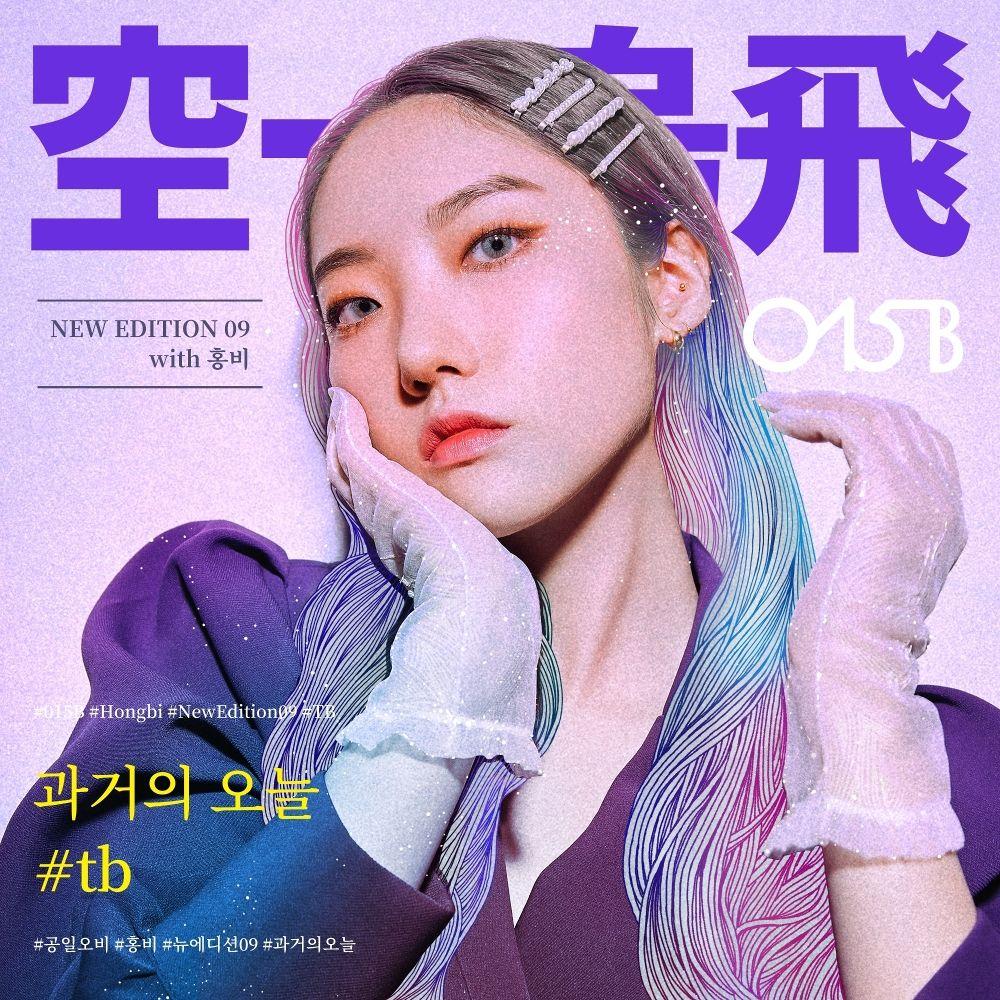 015B, Hongbi – New Edition 09 – Single