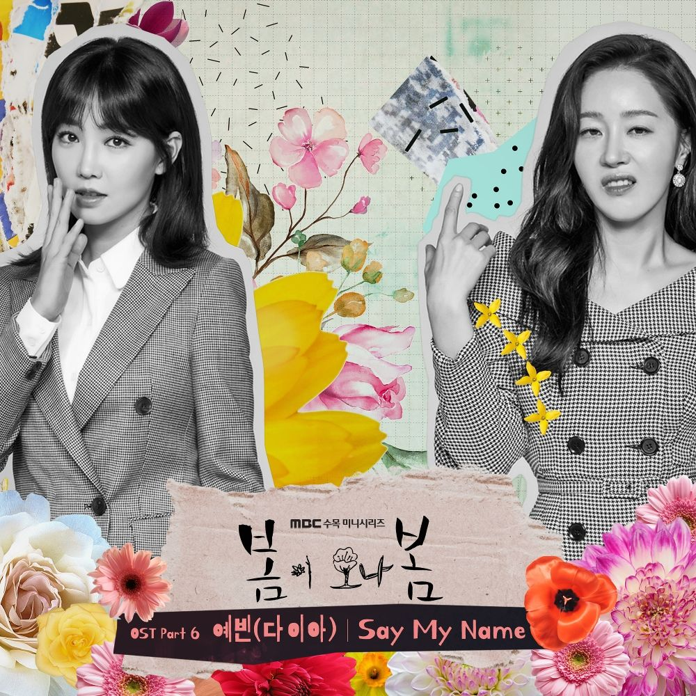 Yebin (DIA) – Spring Turns to Spring OST Part.6