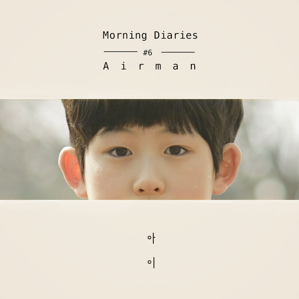 Airman – Airman Morning Diaries #6 – Single