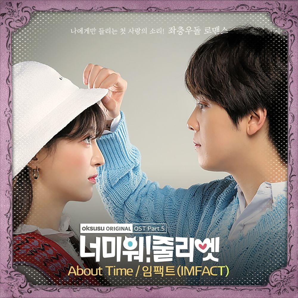 IMFACT – I Hate You Juliet OST Part.5
