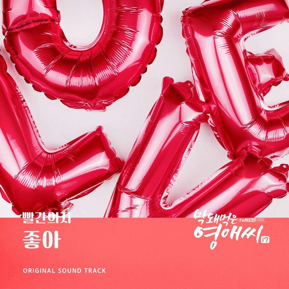 Red Chair – Rude Miss Young-Ae Season 17 OST Part.8