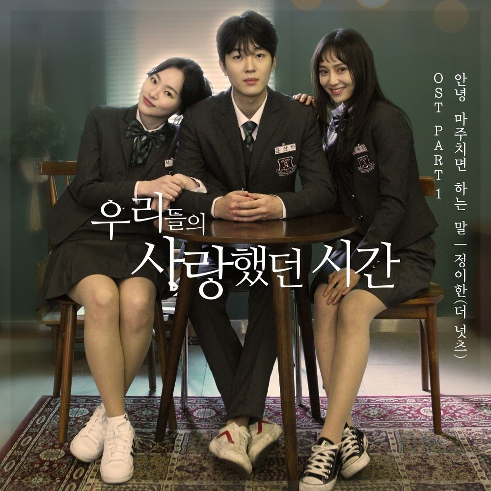 Jung Yi Han (The Nuts) – Love, Happy Memories OST Part.1