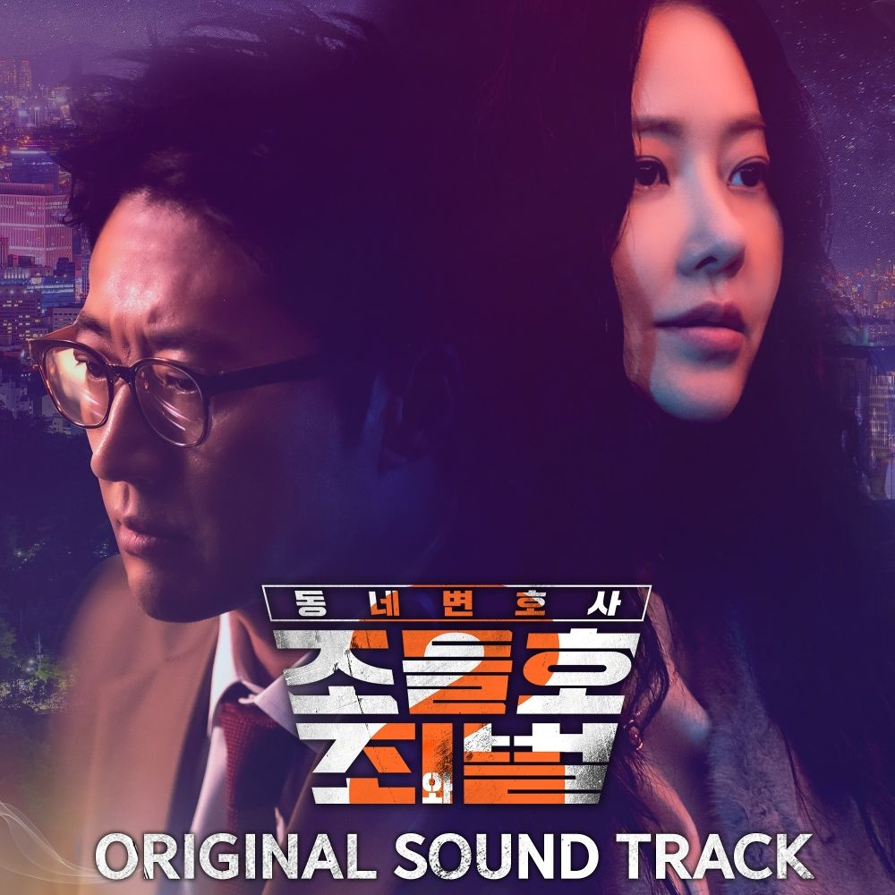 Various Artists – My Lawyer, Mr. Joe 2 : Crime and Punishment (Original Television Soundtrack)