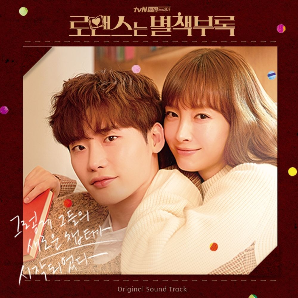 Various Artists – Romance Is a Bonus Book OST