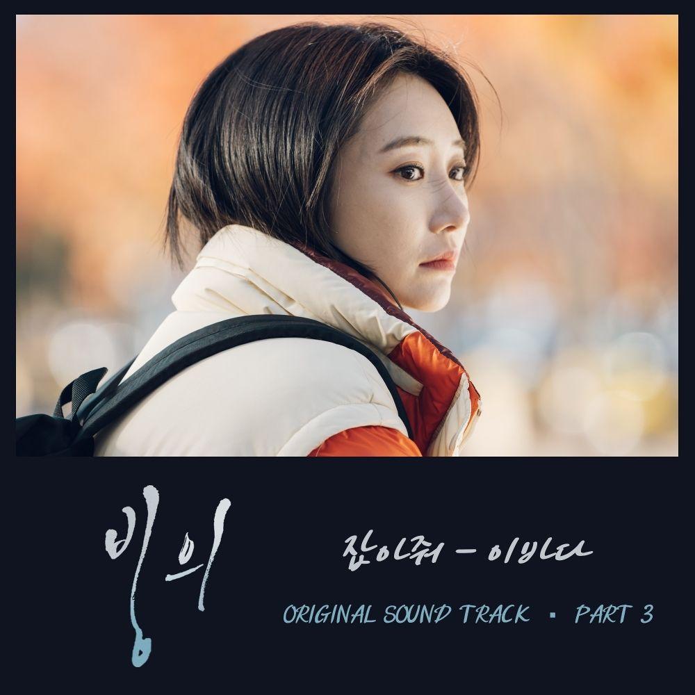 LEE BADA – Possessed OST Part.3