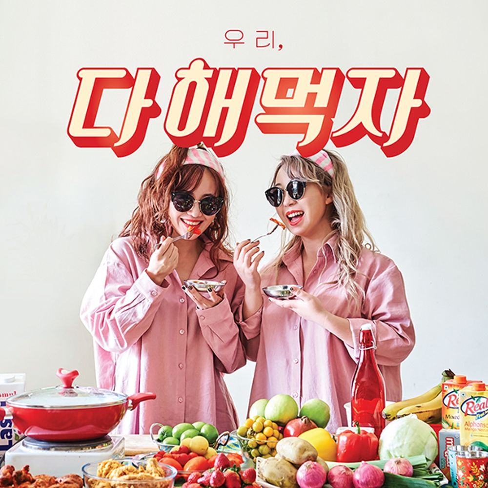 Mimi Sisters – Mukbang Song – Single