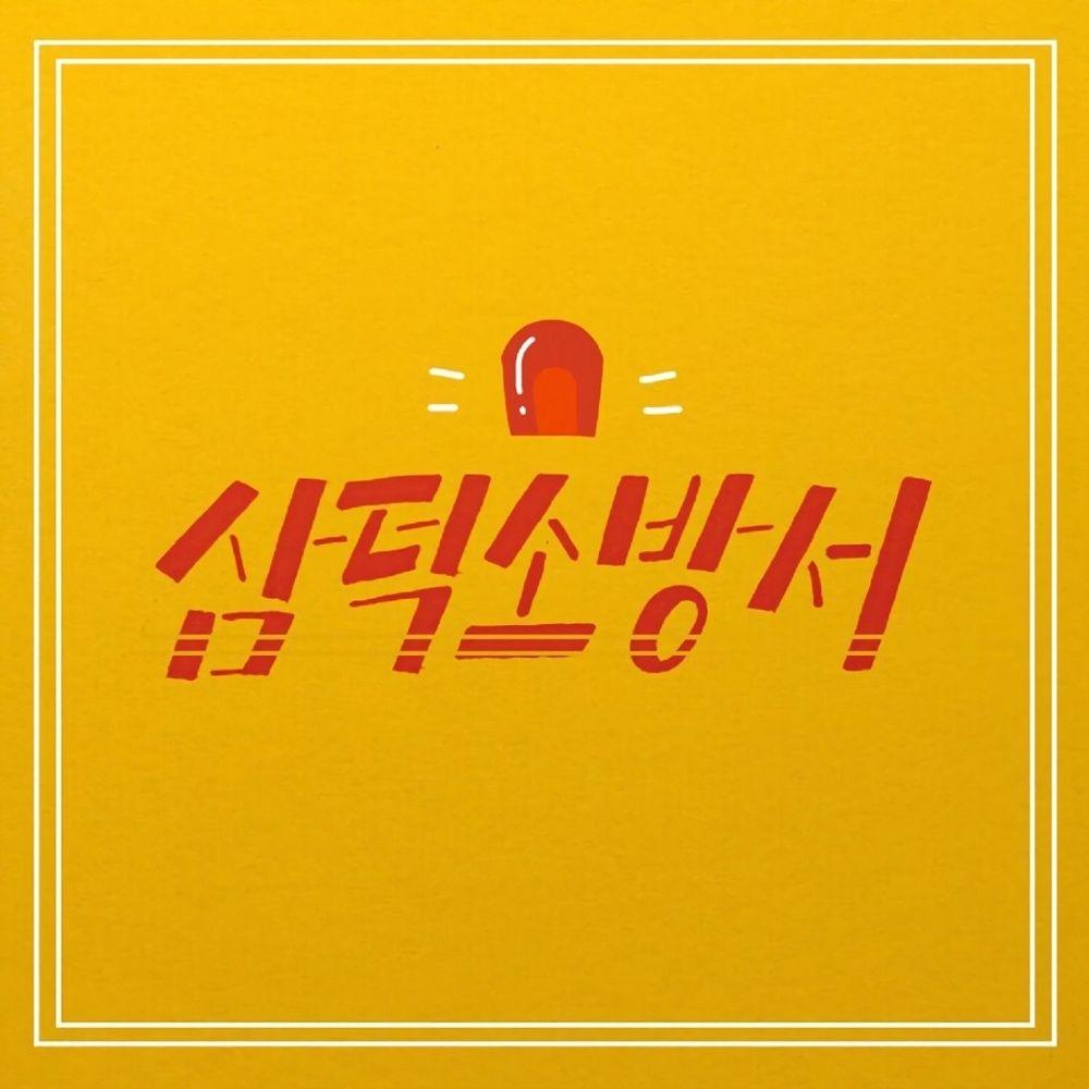 Lil Nova, Cheonseol, Adolnap –  삼덕소방서 (Prod. By Royalroad) – Single