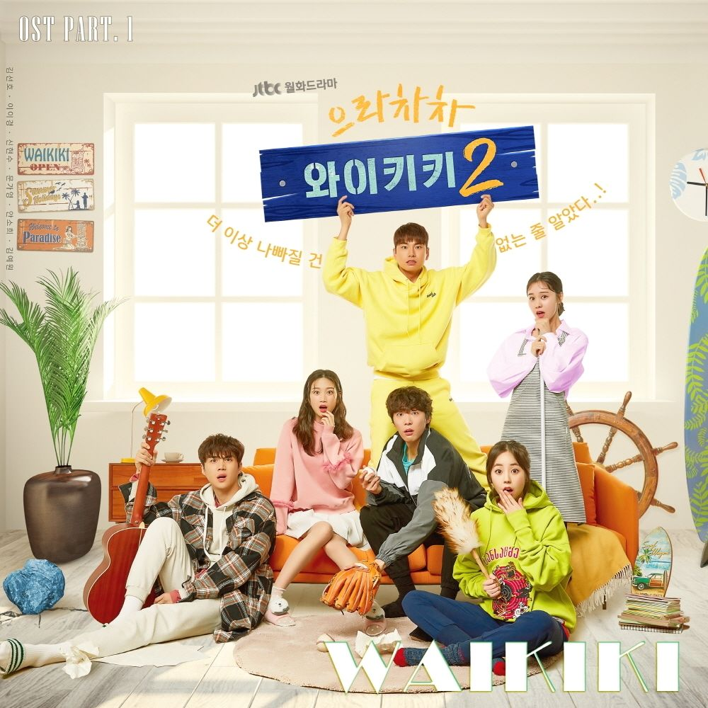 Na Seong Ho (NOEL) – Welcome to Waikiki 2  OST Part. 1