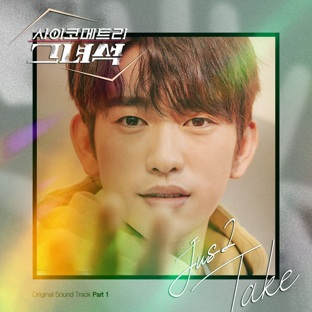 Jus2 – He Is Psychometric OST Part 1