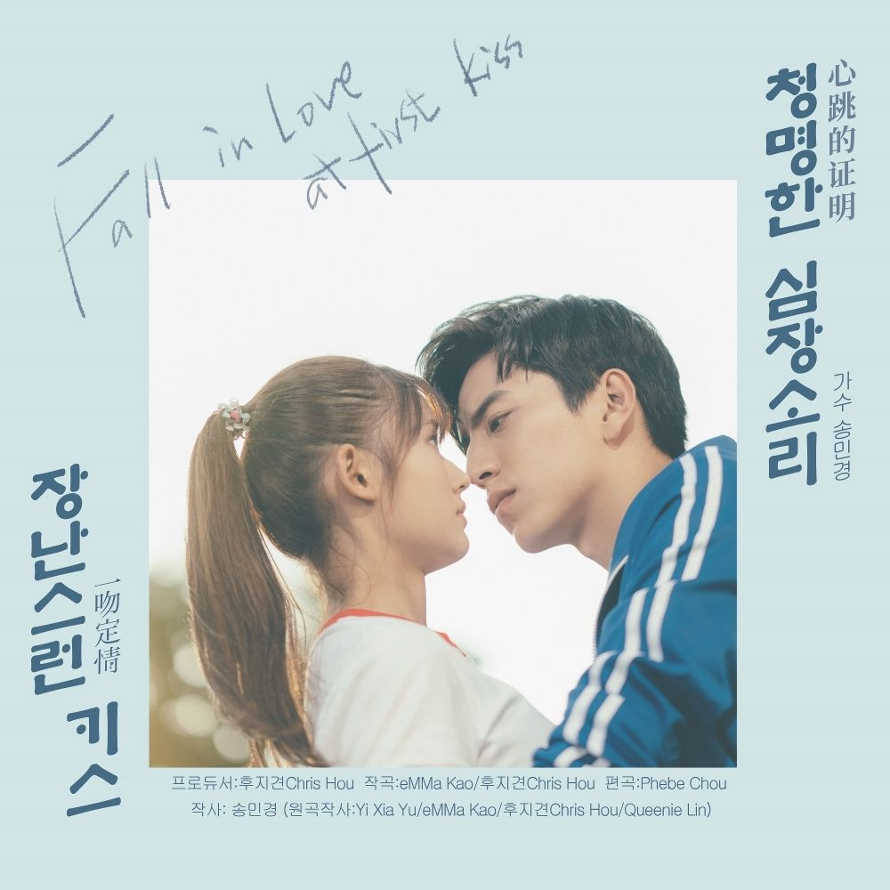Song Min Kyung (THE SEEYA) – 청명한 심장소리 (장난스런 키스 OST Korean Ver.)