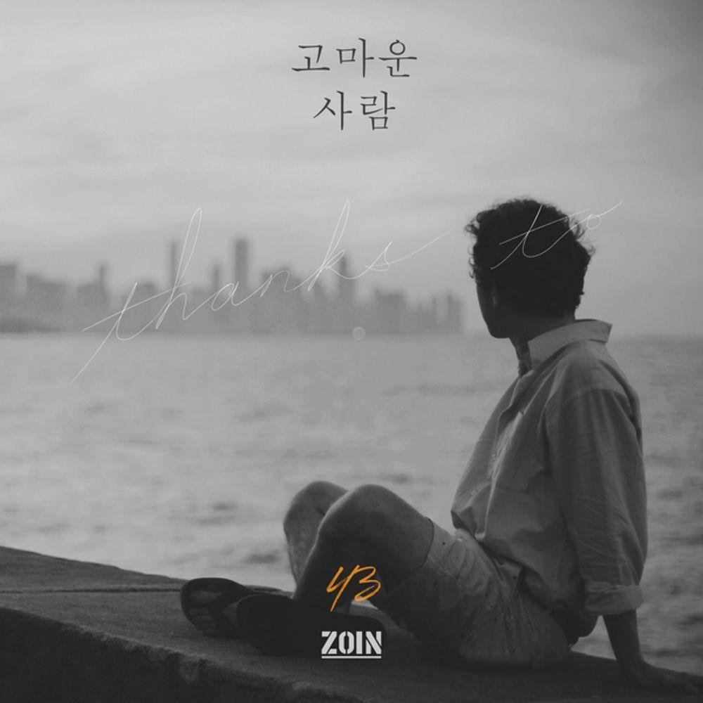 ZOIN – 고마운 사람 – Single