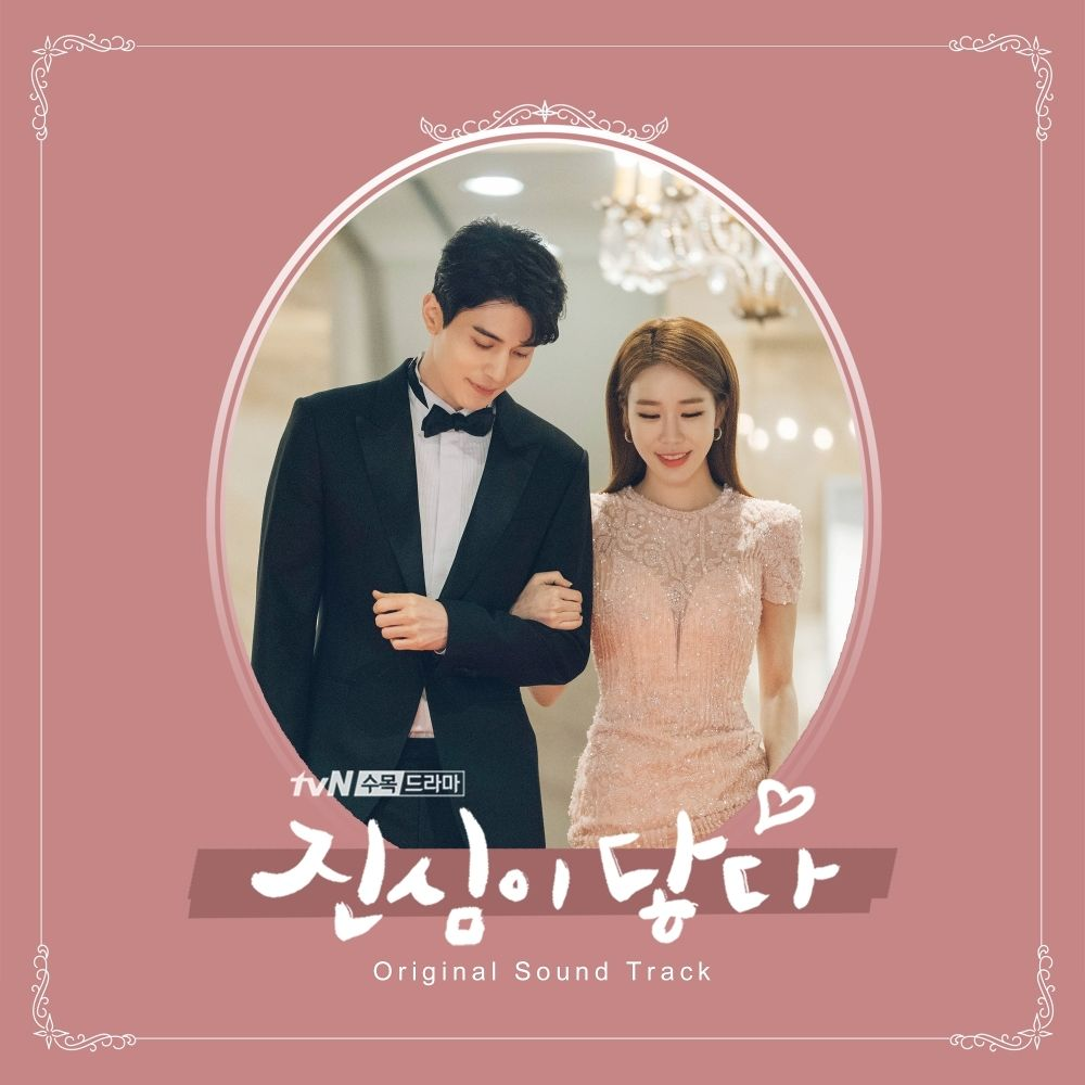Various Artists – Touch Your Heart OST
