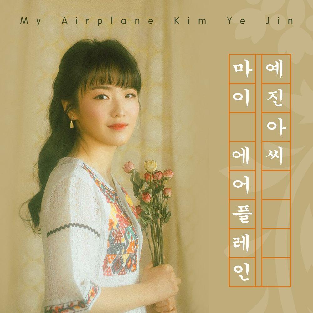 Kim Ye Jin – My Airplane – Single