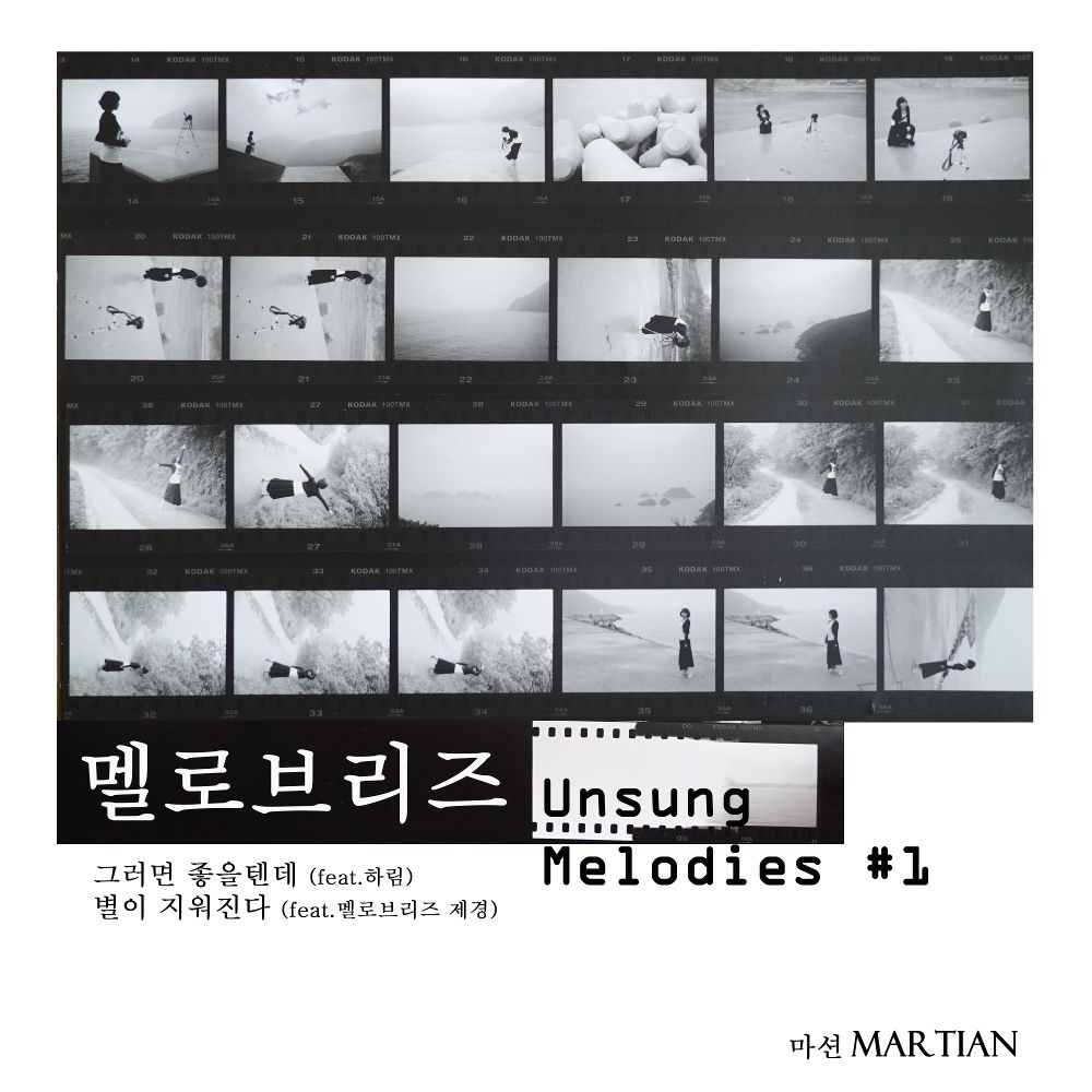 Martian – 멜로브리즈: Unsung Melodies Part.1 – Single