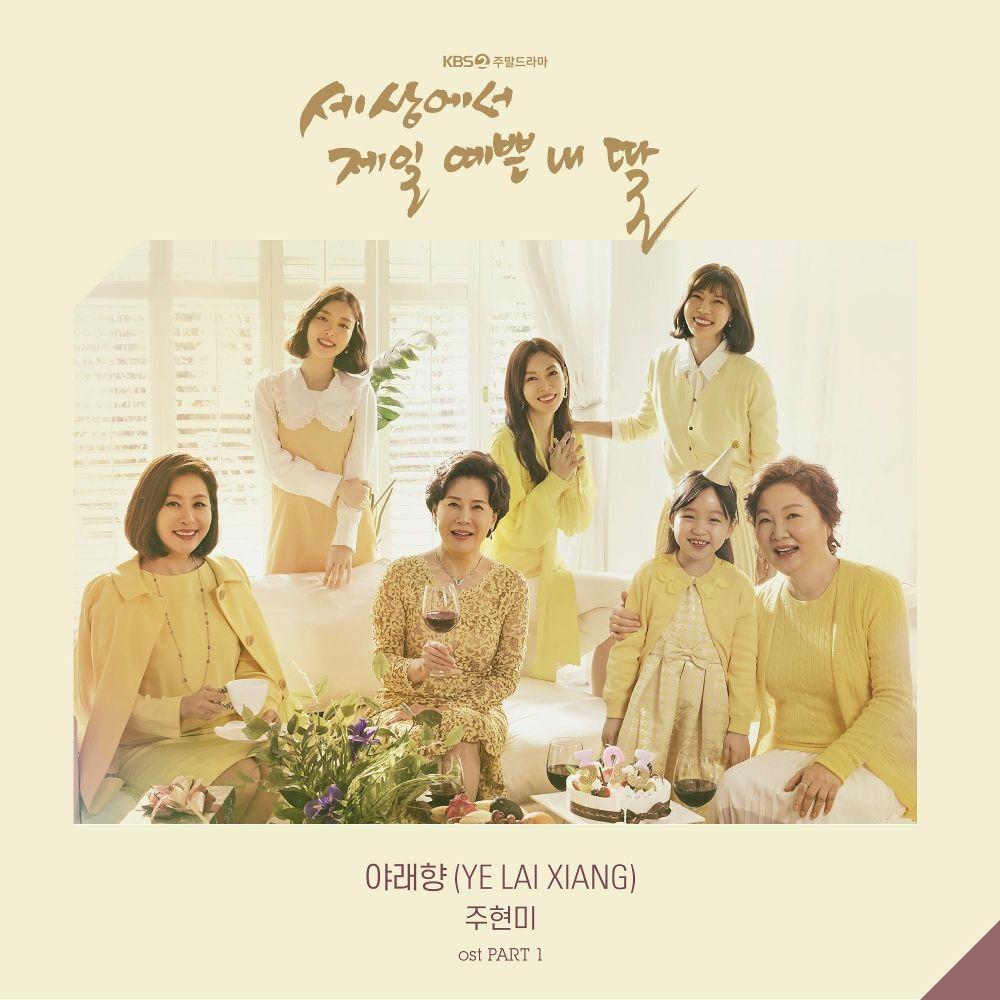 Ju Hyun Mi – Mother of Mine OST – Part 1