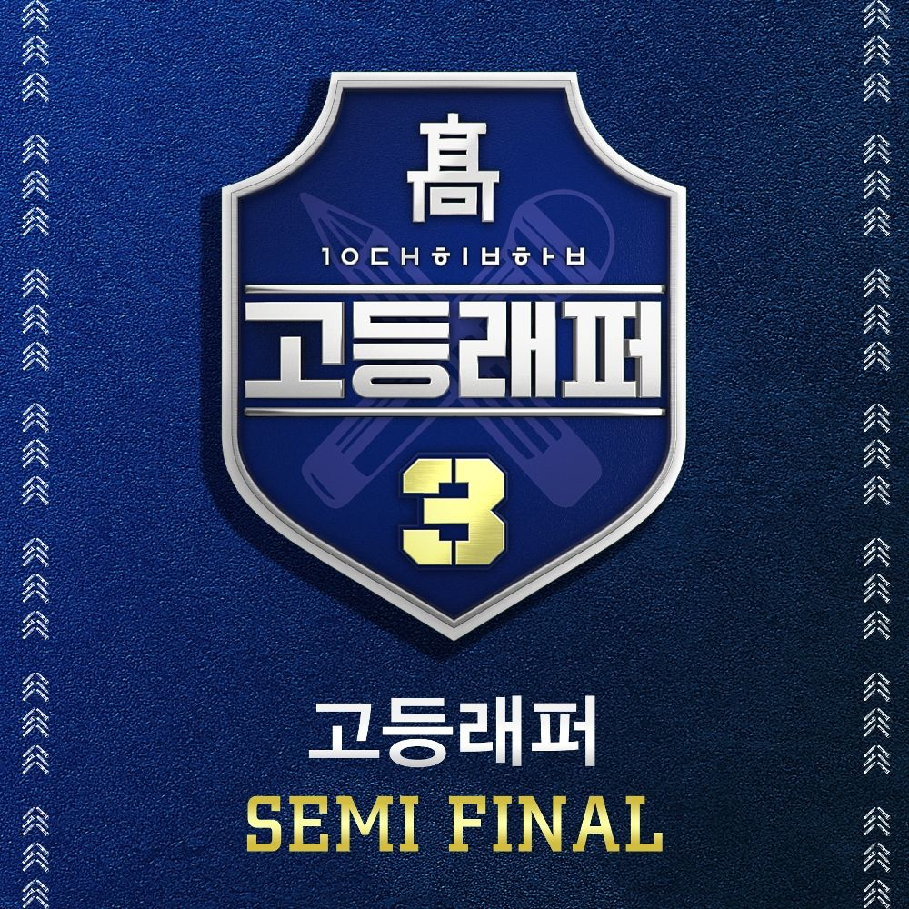 Various Artists – School Rapper3 Semi Final (FLAC)