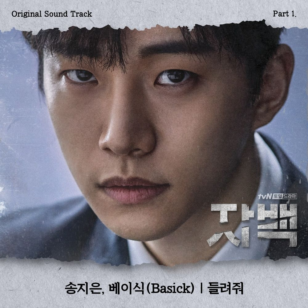SONG JI EUN, Basick – CONFESSION OST Part 1