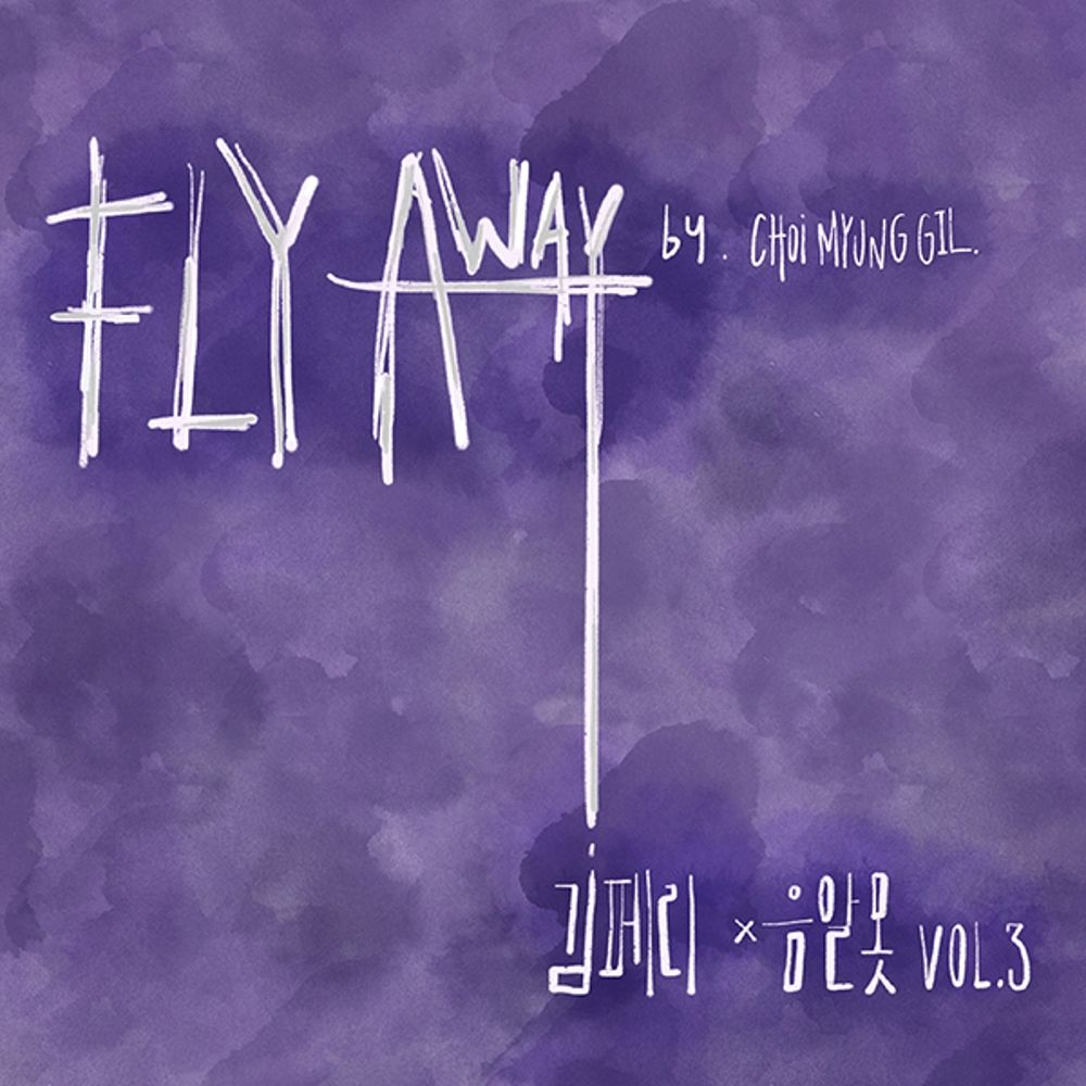 Kimperi – 김페리X음알못 Vol.3 Fly Away – Single