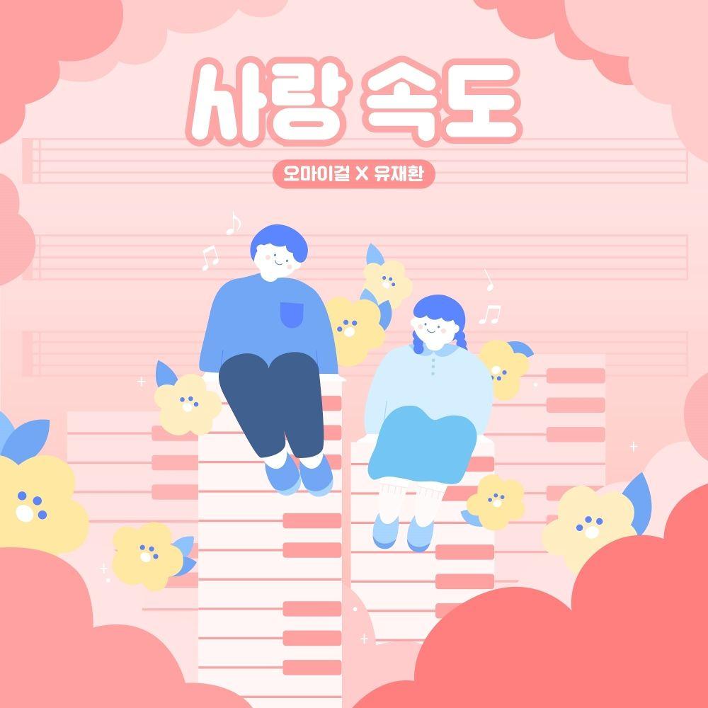 OH MY GIRL X Yoo Jae Hwan – 사랑 속도 – Single