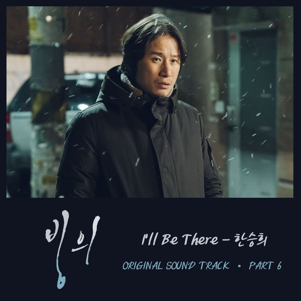 Han Seung Hee – Possessed OST Part.6
