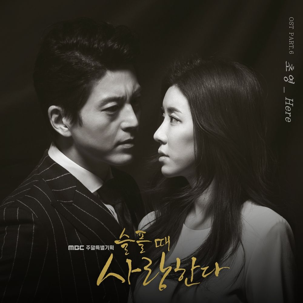 Choyoung – Love In Sadness  OST Part.6