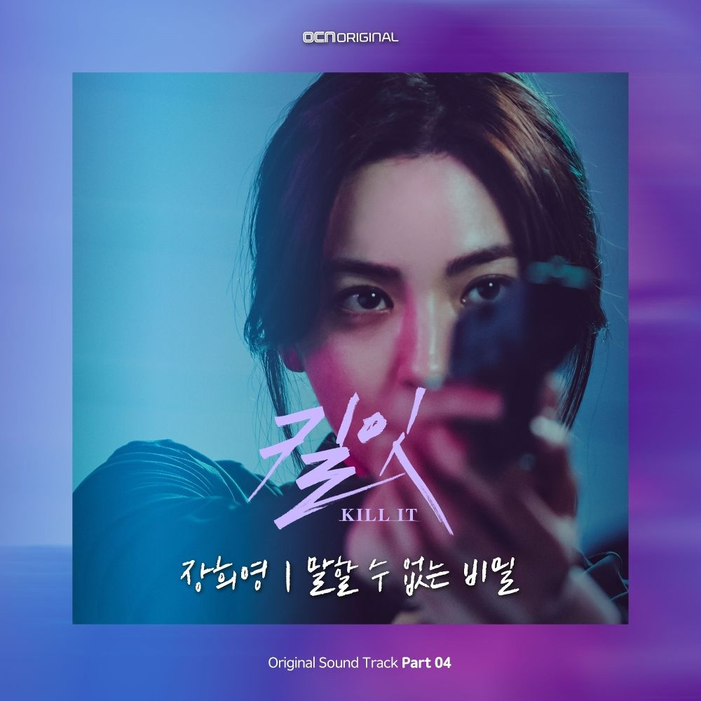 JANG HEE YOUNG – Kill It OST Part.4